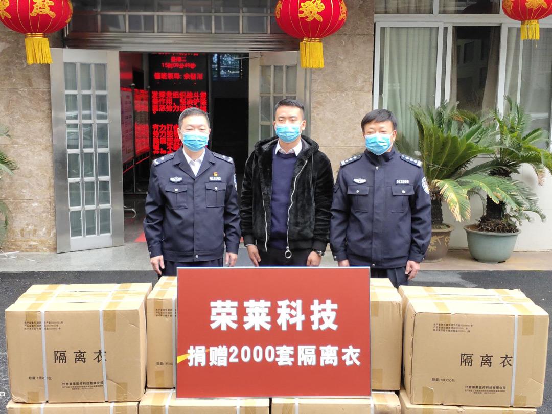 周坊集团旗下荣莱医疗向南昌市公安局西湖分局捐赠2000套隔离服支持疫情防控
