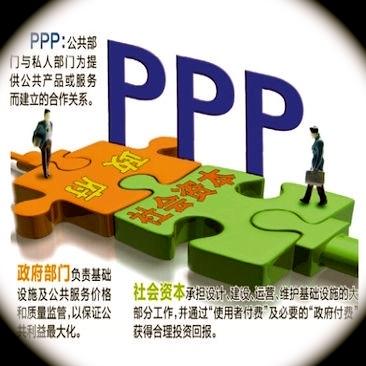 财政部出台PPP新规5月1日起施行