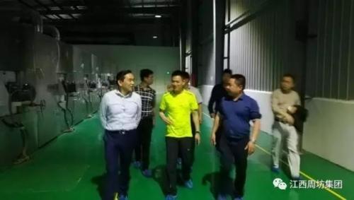 周坊集团董事长周晓华一行到江西星分子材料科技股份有限公司考察