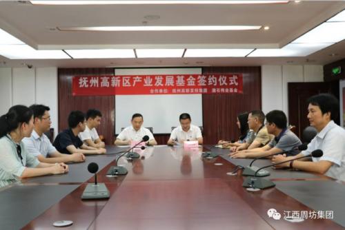 周坊集团旗下激石基金与抚州高新区签署规模20亿元的基金投资合作协议