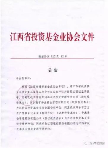 集团旗下激石基金当选为江西省投资基金业协会副会长单位