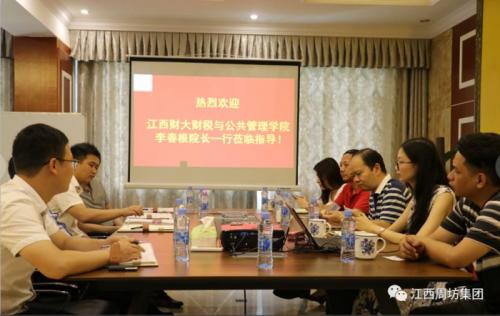 江西财大财税与公共管理学院领导莅临周坊集团考察指导