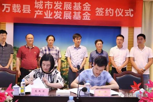 要闻|周坊集团旗下激石基金与万载县签署基金投资合作协议 总规模60亿元