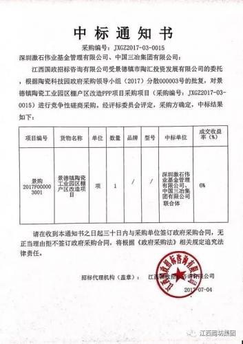 喜讯|周坊集团旗下激石基金中标景德镇陶瓷工业园区棚户区改造PPP项目