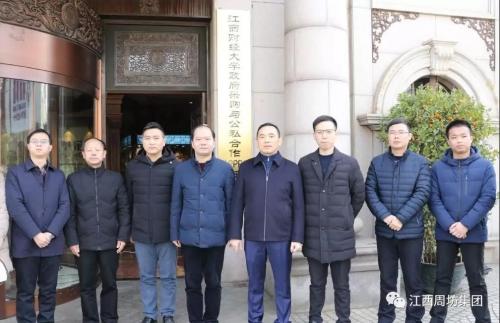 江西财大政府采购与公私合作(PPP)研究中心正式落户激石基金