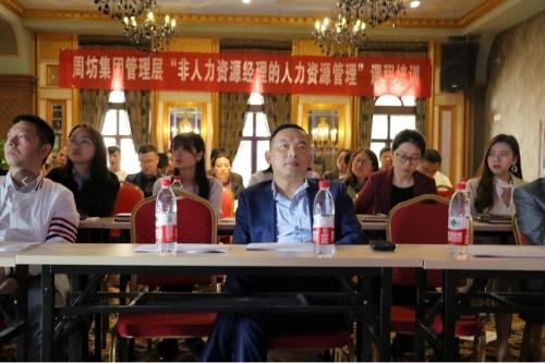 集团新闻|周坊集团管理者提升课堂开讲了!