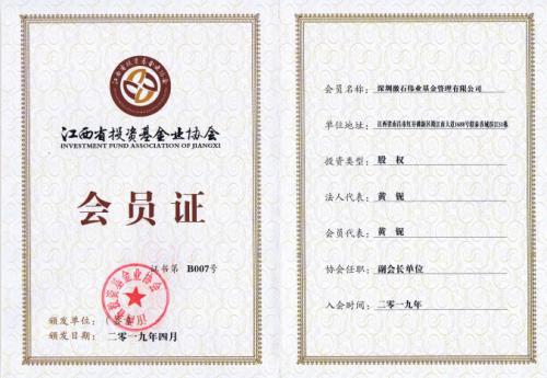 激石基金再次当选为江西省投资基金业协会副会长单位