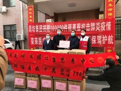 周坊集团携旗下江西荣莱医疗科技有限公司捐赠100000件隔离服支持抗击新冠肺炎疫情
