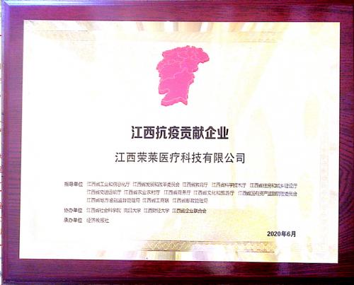 """周坊集团旗下荣莱医疗荣获""""江西抗疫贡献企业""""称号"""
