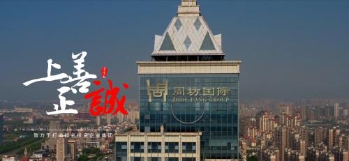 江西周坊集团:回报社会融入大局 在担当中前行