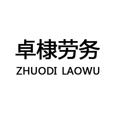 江西卓棣建筑劳务有限公司