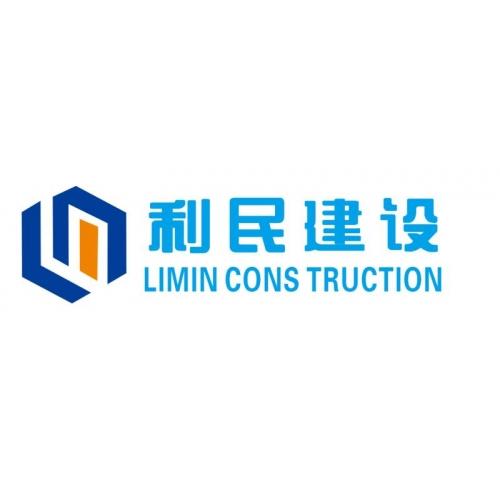 江西利民建设工程有限公司